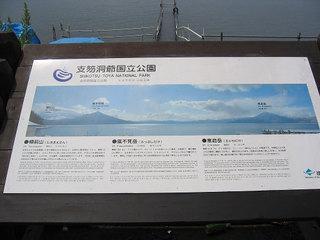 20060718hokkaido004