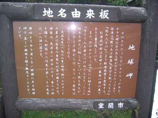 20060718hokkaido020_1