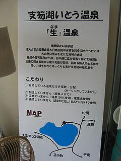 20060718hokkaido006